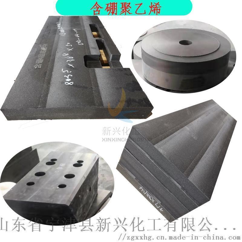中子源  體含硼聚乙烯板形狀可定製