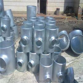 对焊三通 碳钢三通 大口径三通