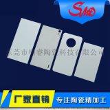 工业陶瓷板,氧化锆薄板,氧化铝陶瓷片板加工