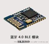 SKB360蓝牙模块、超低功耗数据传输主从一体模块