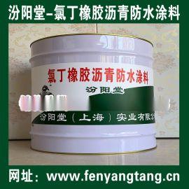 供应、氯丁橡胶沥青防水涂料、氯丁橡胶沥青防水涂层