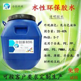 透明金属胶水-水性环保胶水,水性不干胶,水性压敏胶