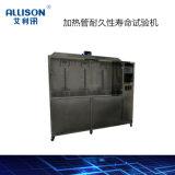 热水器加热管寿命试验机 加热器寿命试验机