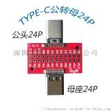TYPE-C公轉母測試板,USB3.1 24P延長