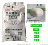聚丙烯酸鈉 食品級增稠劑 杭州聚濤 峯潤