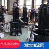 浙江QZ井筒式潜水轴流泵品牌推荐