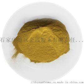 663青铜粉,黄铜粉,铜合金粉