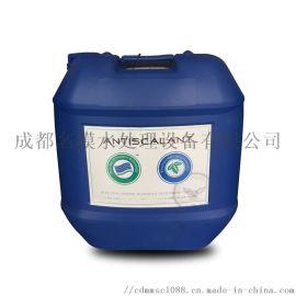 成都 冷却水循环药剂 锅炉用水防阻垢 反渗透阻垢剂