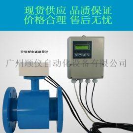 广东一体式电磁流量计供应商