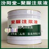 聚脲注漿液、良好的防水性能、聚脲注漿液