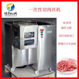 多功能切肉机 双电机一次性成肉丝机 切肉丝切肉丁机