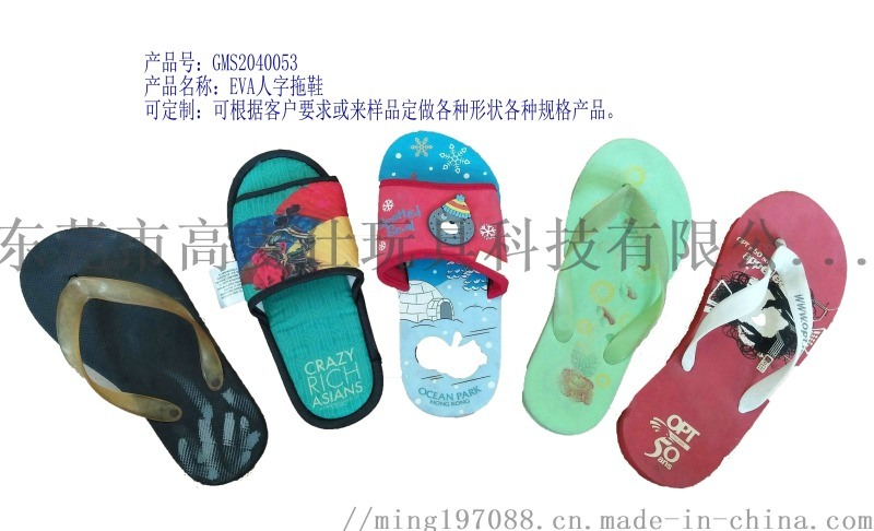 拖鞋工厂订制女式EVA人字拖鞋