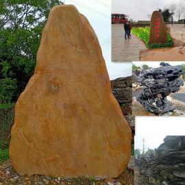 公园景观石,公园景观石假山-公园绿化点缀假山石1