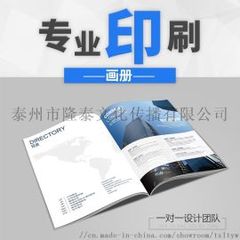 企业画册封套定制产品说明书印刷定制