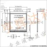 H15402A黑膠框系列-1.54寸顯示屏背光源