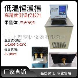 上海贺帆高精度低温恒温槽