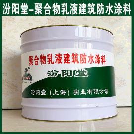 聚合物乳液建筑防水涂料、良好的防水性