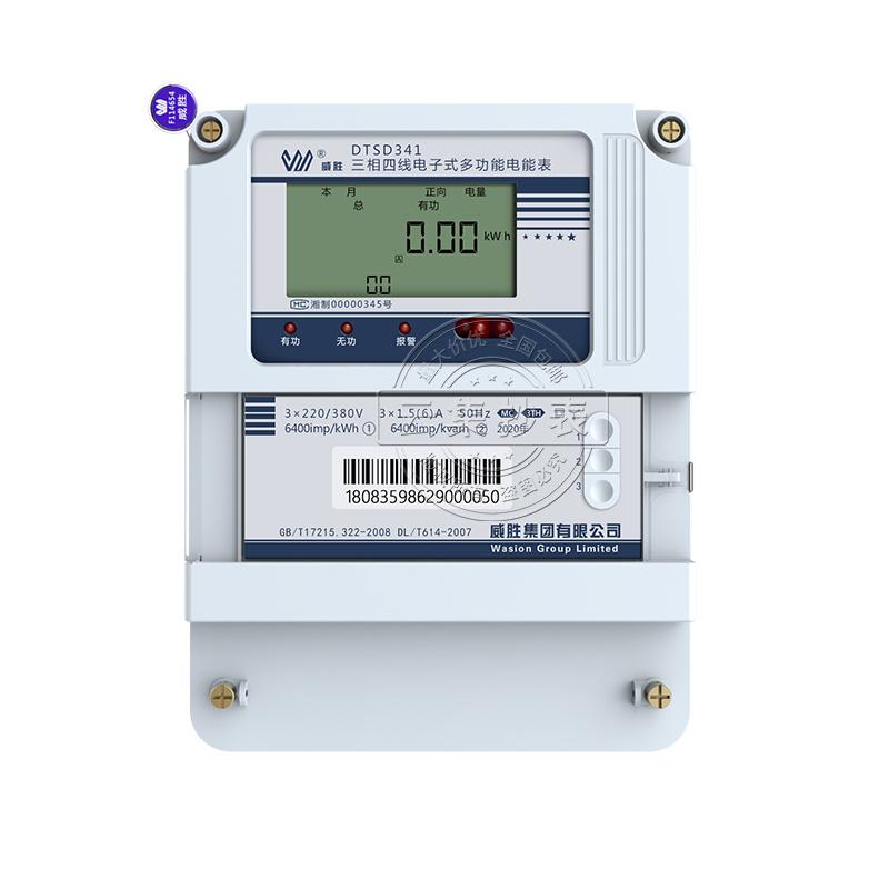 电子式电能表 威胜DTSD341-MC3三相四线多功能电能表1级