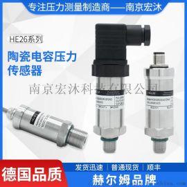 德国汉姆HE26压力传感器 陶瓷电容压力传感器