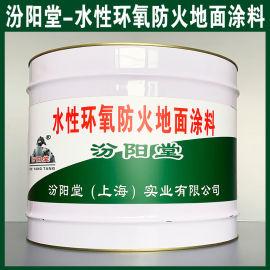 水性环氧防火地面涂料、生产销售、涂膜坚韧