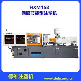 厂家供应 德雄机械设备 海雄158T伺服注塑机