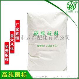 高纯度硬脂酸锌 工业级硬脂酸锌99% 塑料硬脂酸锌
