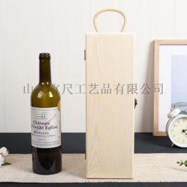 松木手提红酒木酒盒单支葡萄酒翻盖简约礼盒
