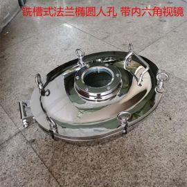 卫生级法兰式椭圆视镜人孔(带内六角法兰视镜)