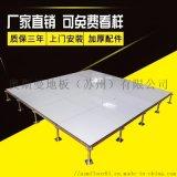 沈飞地板工厂  |沈飞全钢抗静电活动地板