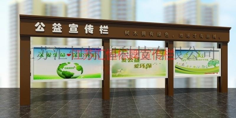 北京汇恒标识标牌静电喷塑宣传栏生产厂家