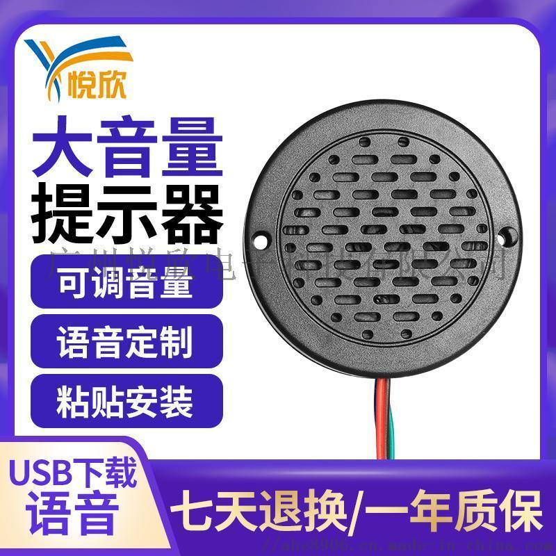 小功率MP3播报门铃设备语音播放器
