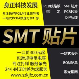 SMT加工/SMT贴片焊接/SMT大小批量加工