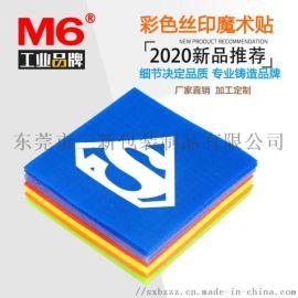 魔术贴 M6品牌 厂家直销可定制