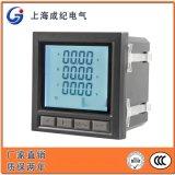 CJ-180A-C液晶多功能三相电力监测仪表