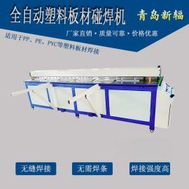 全自动塑料板材焊接机 PP板碰焊机塑料板拼板卷圆机