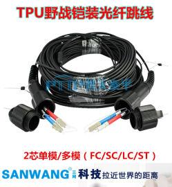 TPU  光缆, 铠装跳线 FC SC LC ST