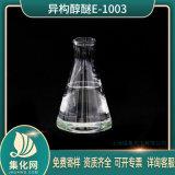 乳化剂E系列 乳化剂E-1003 异构十醇