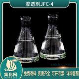 渗透剂JFC系列 JFC-4 异辛醇聚氧乙烯