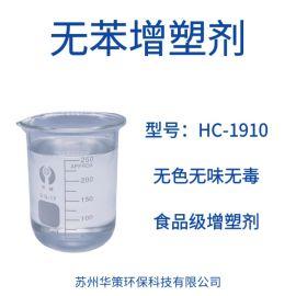 供应食品保鲜膜专用华策1910食品级环保增塑剂