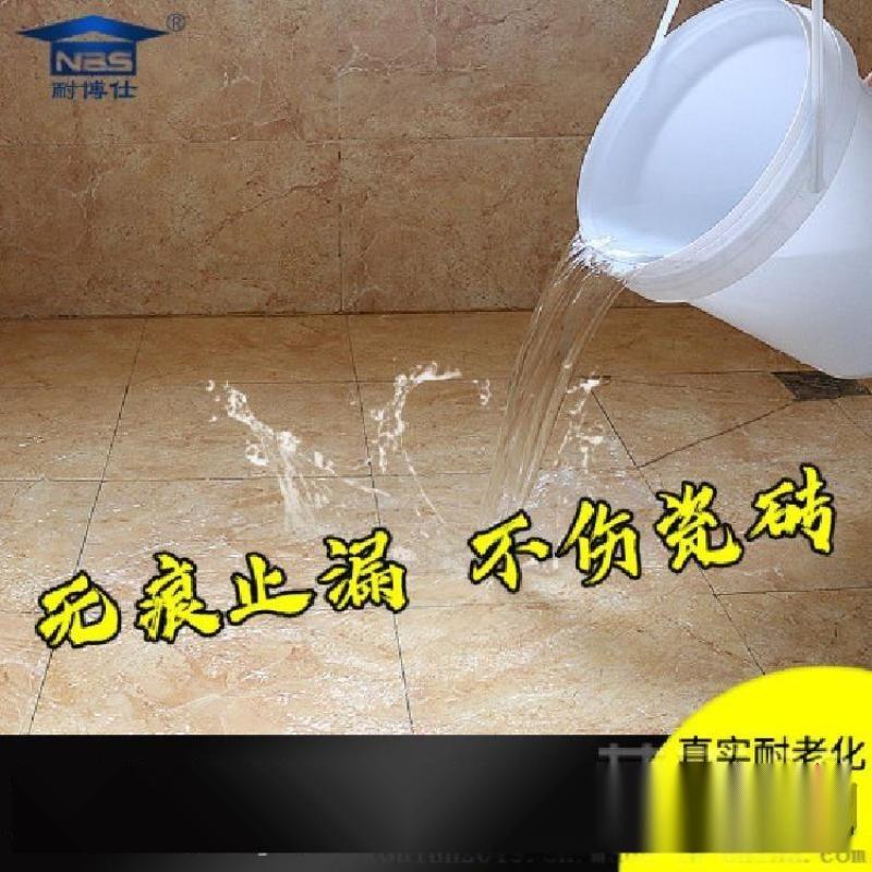 優雨補漏防水塗料瓷磚修補材料免砸磚