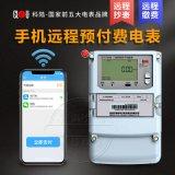 深圳科陆DTS720三相四线智能电表 科陆远程预付费电表 免费配系统