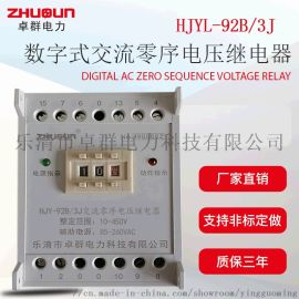 HJYL系列数字式交流零序电压继电器