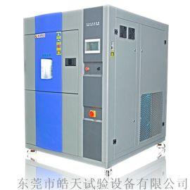 高低冲击箱温箱-70℃~150℃连续升降温控制