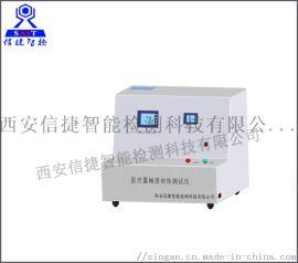 医疗器械密封性测试仪