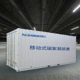 磁沉澱一體化設備廠家/黑臭水體整治設備