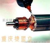 重庆发电机水性电机绝缘漆电气绝缘漆