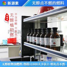 新源素无醇燃料油属于厨房燃料的一种清洁环保能源