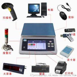 信息分物料 批次 重量 型号制作人储存的智能电子秤