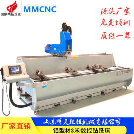 上海 工业铝型材数控三轴高速钻铣床 现货**
