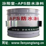 APS单组份高分子防水涂料、贮槽、钢管、水槽防水